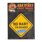 Наклейка на автомобиль 14,5х15 см No baby on board
